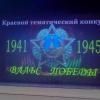 Краевой тематический конкурс  «Вальс Победы» 3